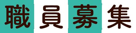 児童クラブロゴ